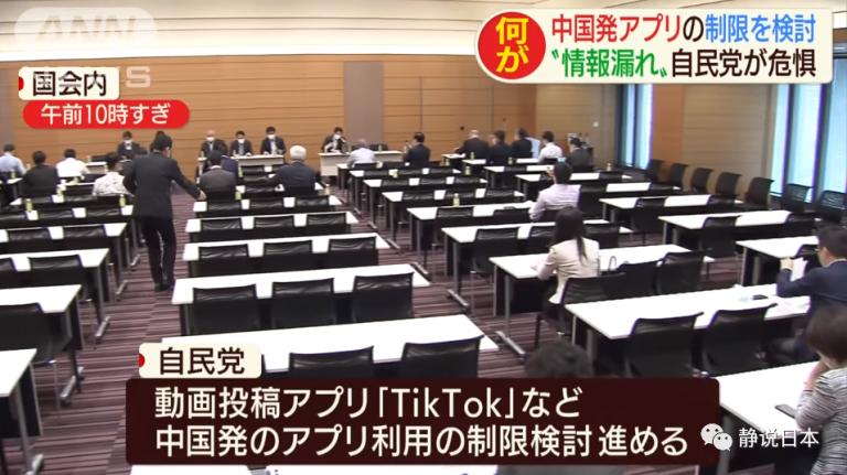 不好的消息:日本也准备禁抖音、微信