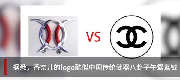 中国武术协会诉香奈儿商标侵权:抄袭中国传统兵器
