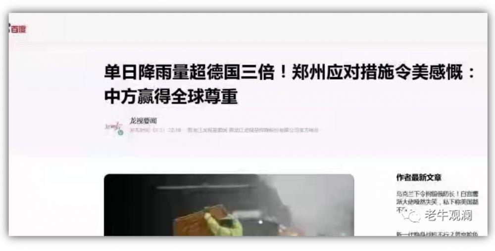 官方新闻竟用这样的标题报道郑州灾难 真的要吐了!