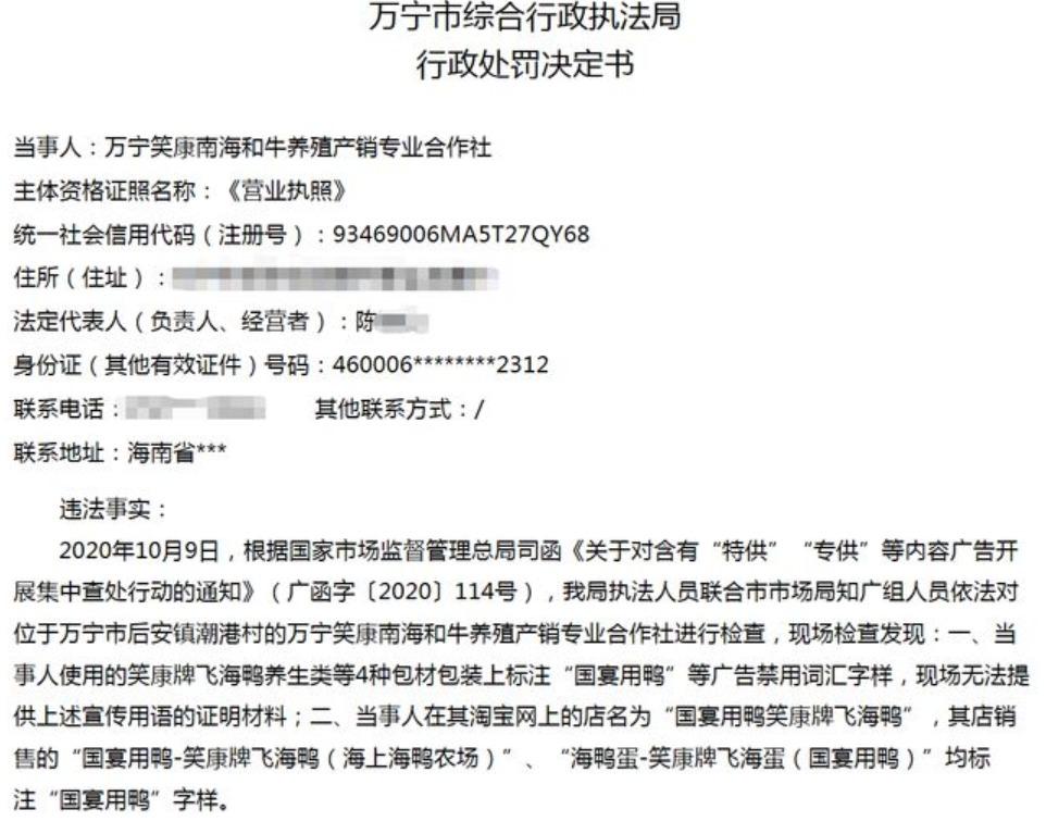 """海南一养殖户卖海鸭赚568元,因""""国宴用鸭""""被罚40万"""