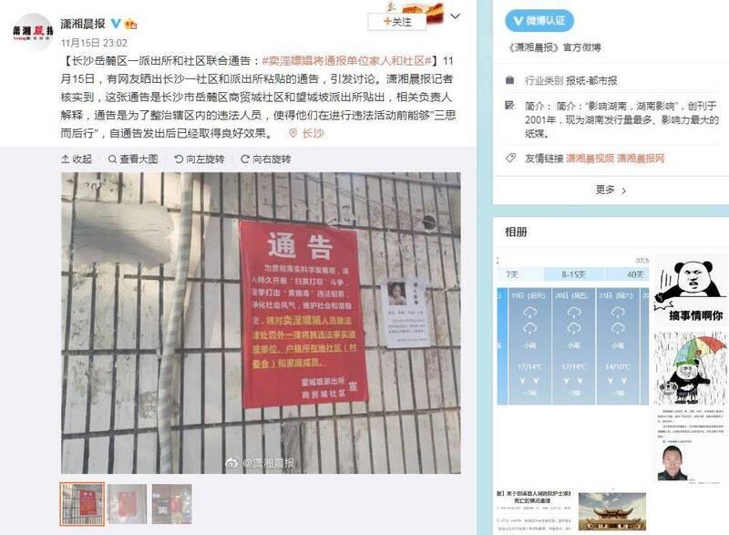 这样打击违法?长沙一纸公告让中国网友吵翻天